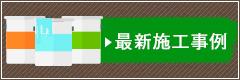 下村塗装施工事例