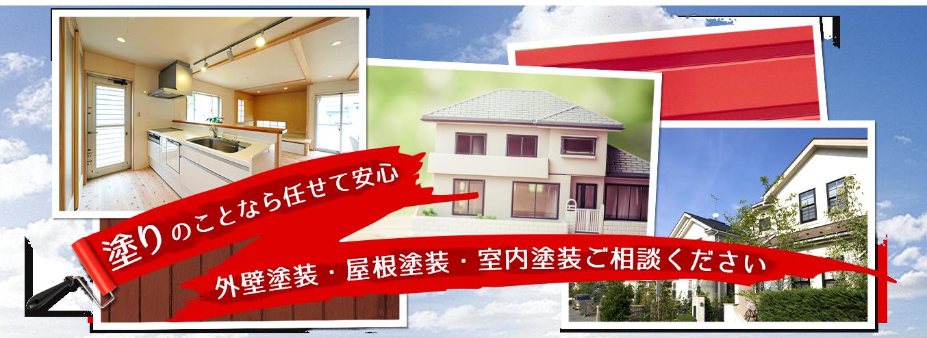 下村塗装メインイメージ