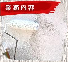 下村塗装業務内容